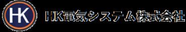 HK電気システム株式会社